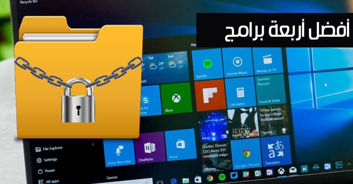 برنامج قفل الملفات والمجلدات بكلمة سر - شرح بالصور لأربع برامج مختلفة