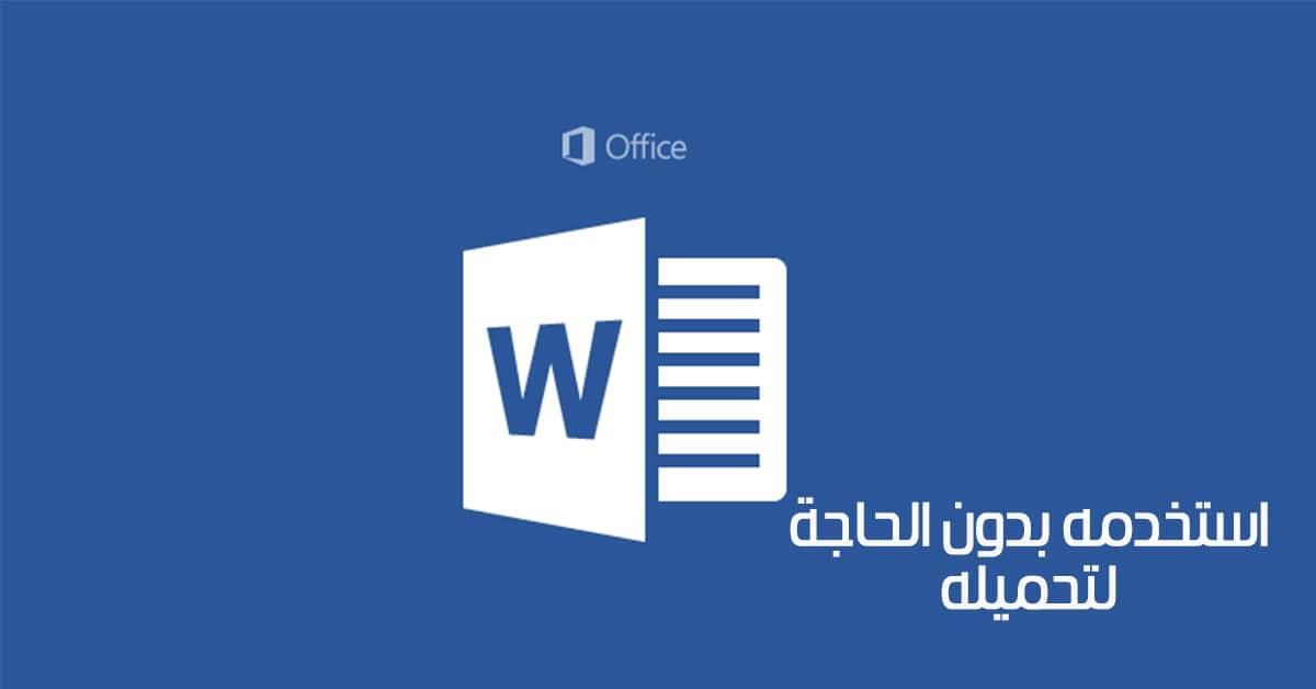 برنامج وورد اون لاين من مايكروسوفت عن طريق Microsoft Word Online