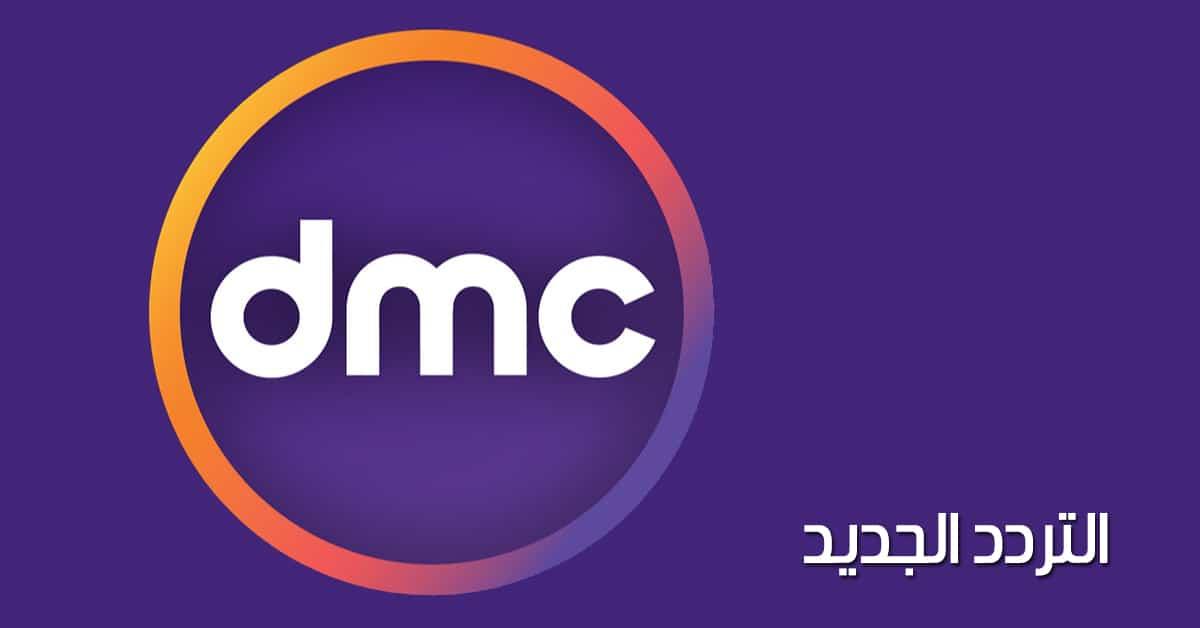 تردد قناة DMC و DMC HD و SD و Drama الجديد - بيت الكورسات