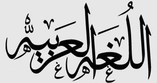 تشكيل الحروف العربية والكلمات اون لاين مجاناً من خلال هذا الموقع الرائع