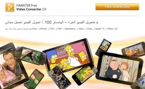 تحميل برنامج ضغط الفيديو للكمبيوتر عربي