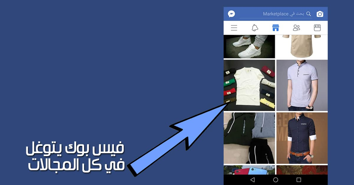 شرح Facebook Marketplace للبيع والشراء من الألف إلي الياء