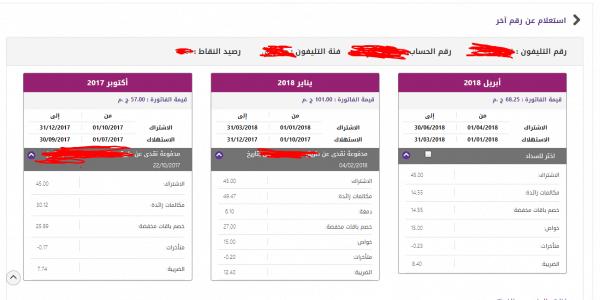 140 online لسداد الفواتير