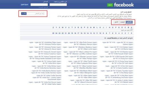 الدخول الى الفيس بوك بدون تسجيل