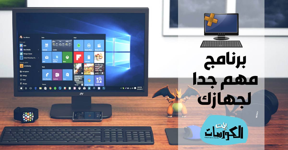 برنامج Patch My PC