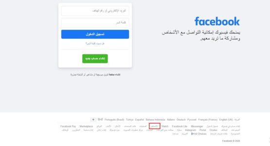 تصفح الفيس بوك بدون تسجيل الدخول