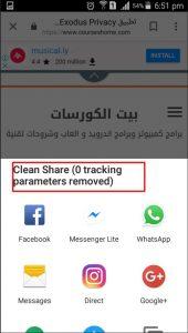 تطبيق Clean Share الجديد