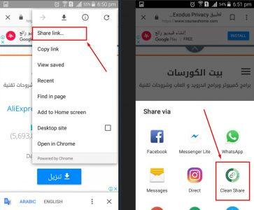 تطبيق Clean Share مجاناً