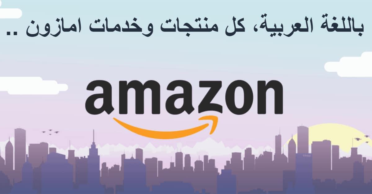 d8eecc253 اقسام موقع الامازون باللغة العربية امازون عربي سوق // handpargyti.cf