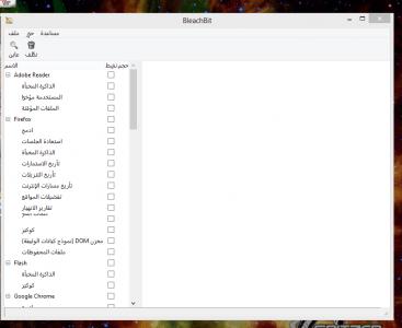 تحميل برنامج BleachBit
