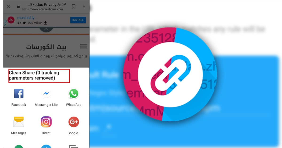 تطبيق Clean Share يساعدك علي مشاركة الروابط بعد أن يقوم بحذف أكواد التتبع