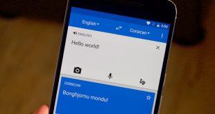 تعرف علي حيل ترجمة جوجل التي يستخدمها محترفي هذا التطبيق الشهير