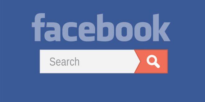شرح كيفية احتراف محرك بحث فيس بوك للحصول علي أفضل نتائج من خلال هذه الخطوات
