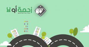 شرح وتحميل برنامج زحمة أو لا للتخلص من مشكلة جسر الملك فهد بالسعودية