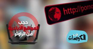 حجب المواقع الاباحية من الراوتر