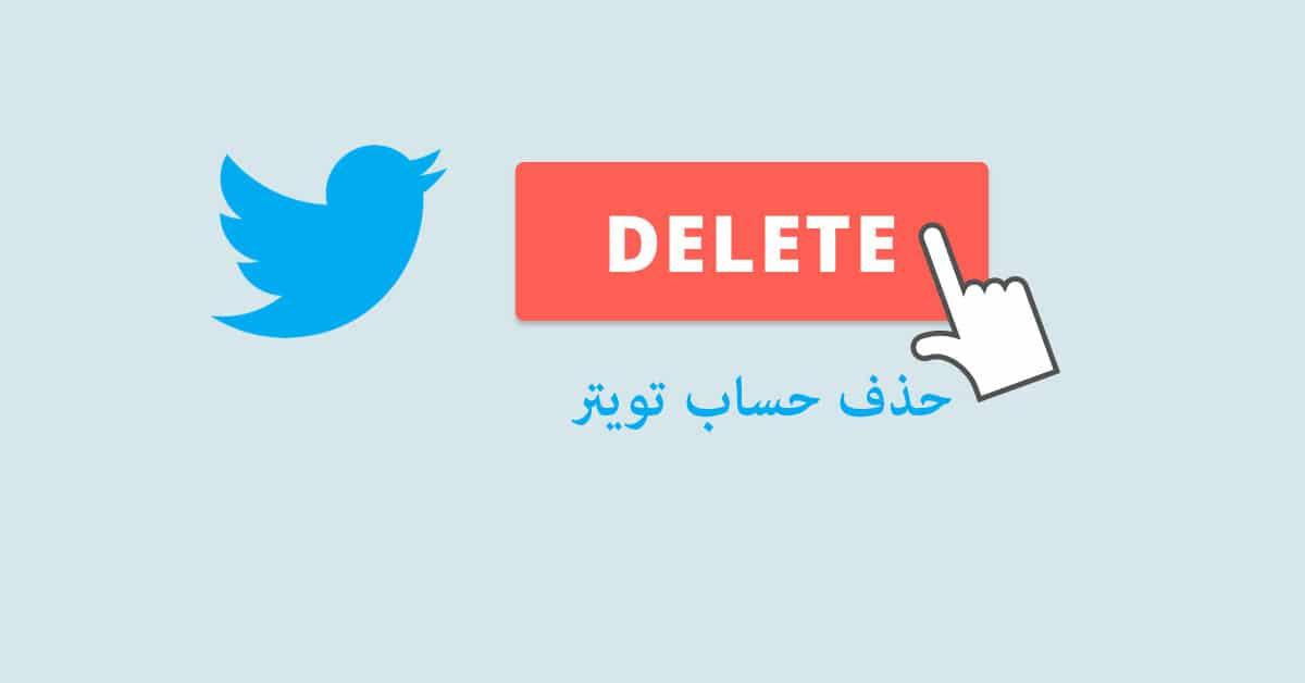 حذف حساب تويتر بشكل نهائي وطريقة تعطيل حساب تويتر أيضاً