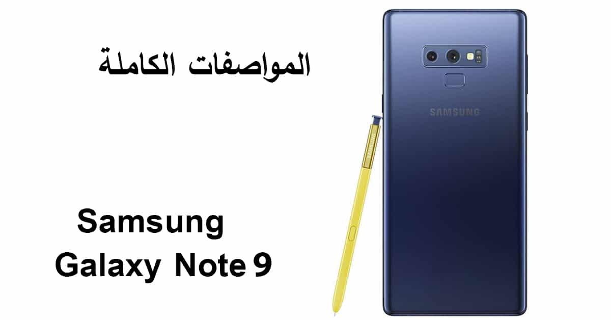 مواصفات Galaxy Note 9 الجديد من سامسونج وهذا هو سعره في البلاد العربية