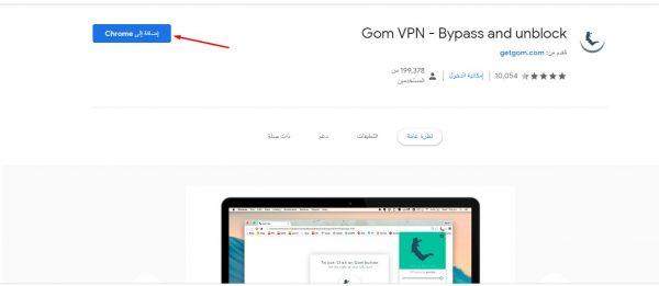 اضافة Gom VPN الرائعة