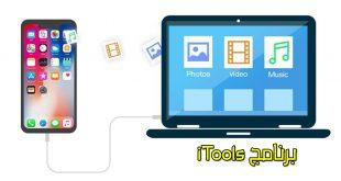 تحميل برنامج iTools بديل برنامج iTunes وشرح كيفية استخدامه