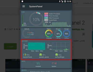 تحميل تطبيق SystemPanel 2