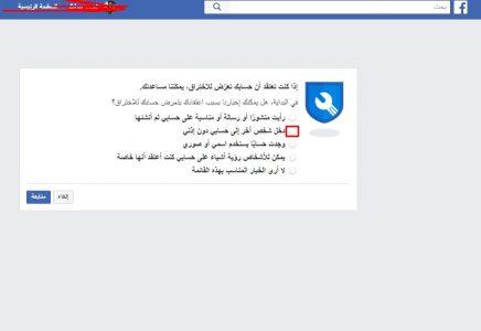 تغيير باسورد فيس بوك بدون معرفة الباسورد القديم بسهولة