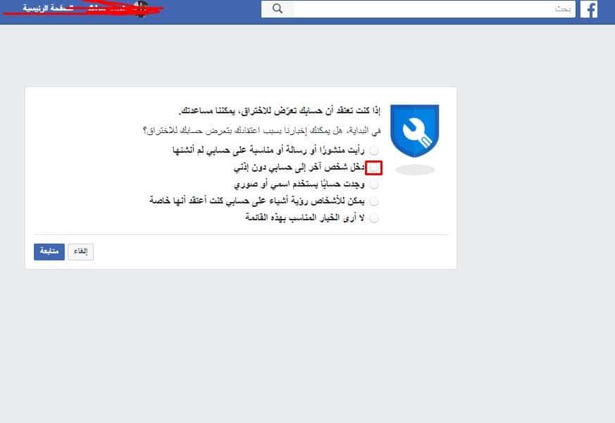 التجسس على الفيس بوك دون معرفة الباسورد