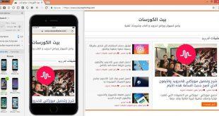 شرح و تحميل متصفح Blisk المنافس الأول لجوجل كروم وفايرفوكس