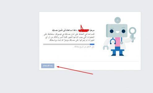 طريقة تغيير باسورد فيس بوك بدون معرفة الباسورد القديم