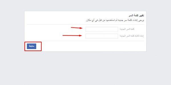 كيفية تغيير باسورد فيس بوك بدون معرفة الباسورد القديم