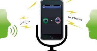 تحميل تطبيق ترجمة صوتية فورية للاندرويد والأيفون مجاناً