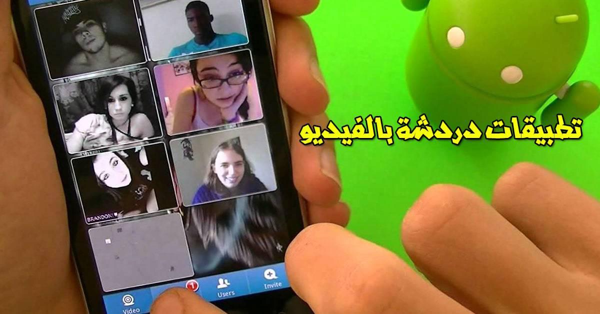 تطبيقات دردشة بالفيديو جديدة للاندرويد والأيفون والكمبيوتر وشرحهم