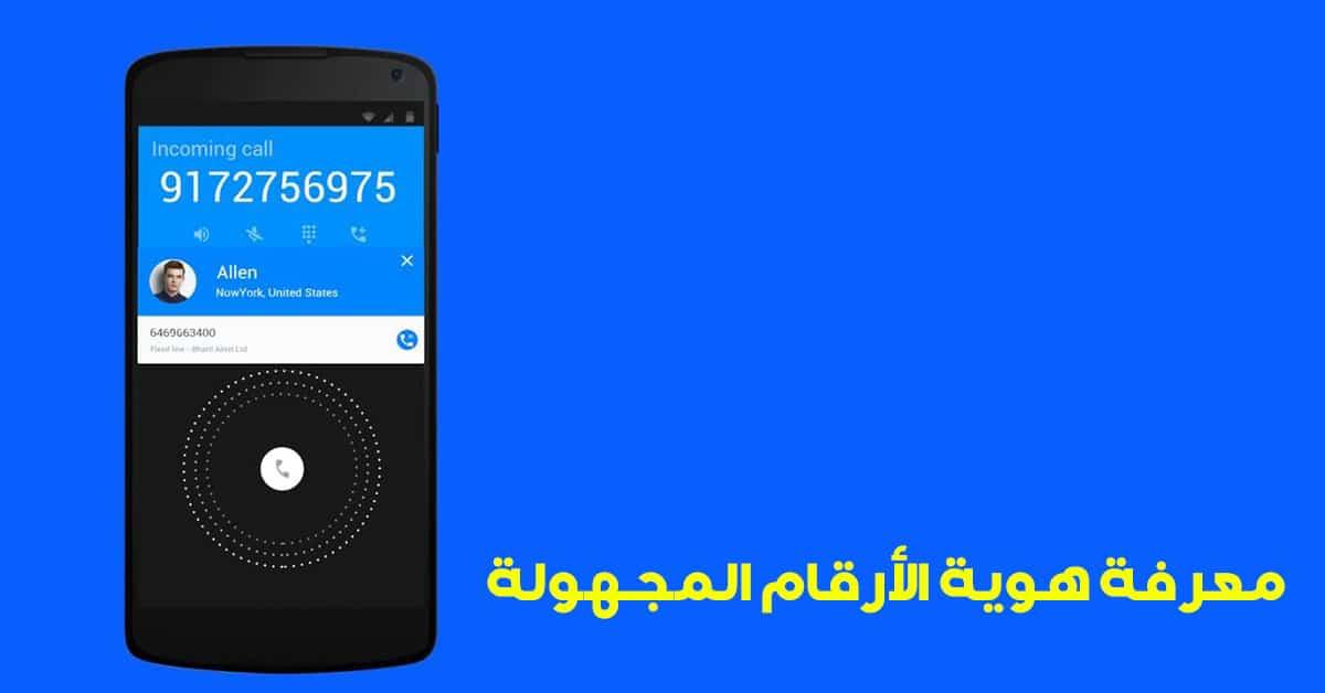تطبيق Showcaller لإظهار هوية المتصلين بك بدون إنترنت