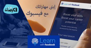موقع Learn With Facebook