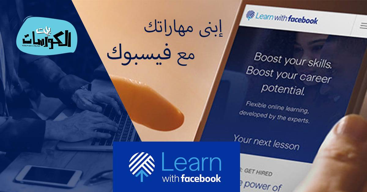 موقع Learn With Facebook