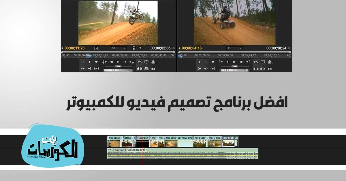افضل برنامج تصميم فيديو للكمبيوتر