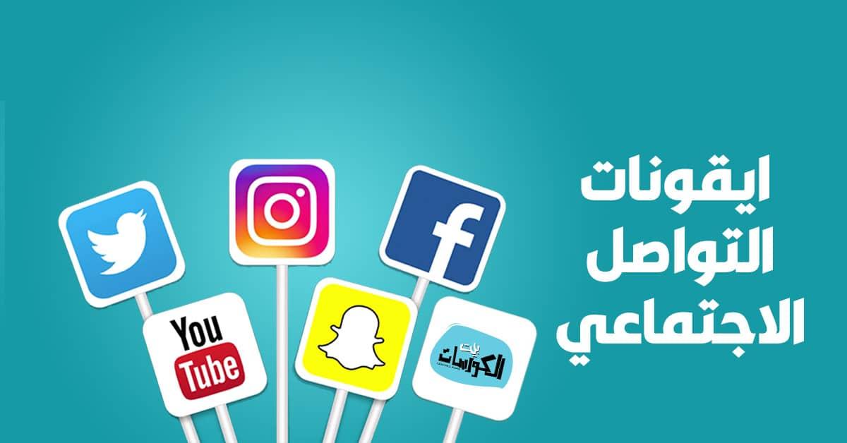 ايقونات التواصل الاجتماعي