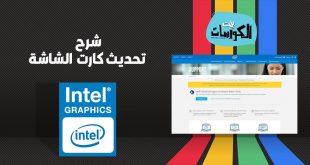 تحديث كارت الشاشة intel ويندوز 7