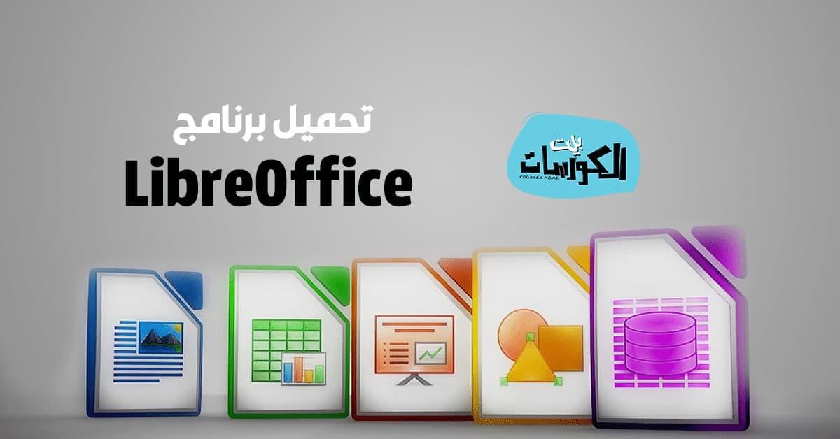 تحميل برنامج LibreOffice