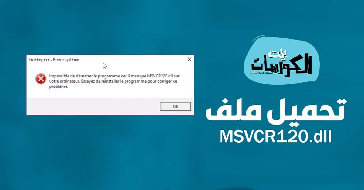 تحميل ملف msvcr120