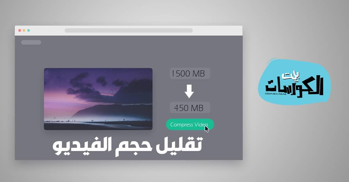 تقليل حجم الفيديو online