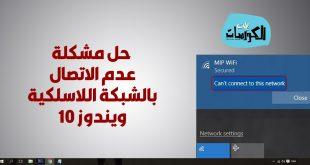 حل مشكلة عدم الاتصال بالشبكة اللاسلكية ويندوز 10