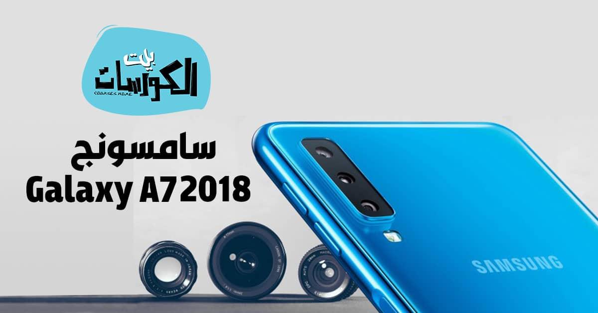 سامسونج Galaxy A7 2018
