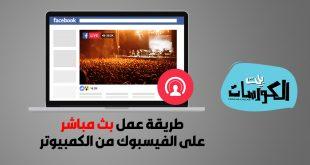 طريقة عمل بث مباشر على الفيس بوك من الكمبيوتر