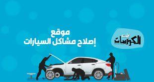 موقع إصلاح مشاكل السيارات