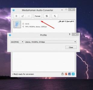 أفضل برنامج لتحويل صيغ الملفات الصوتيه