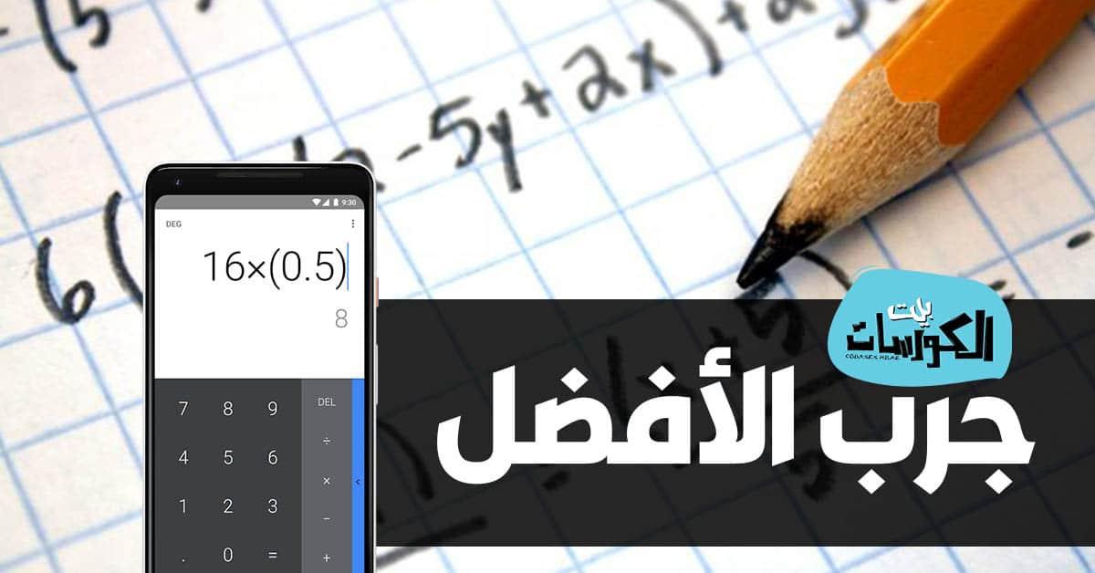 أهم تطبيقات الرياضيات والحساب