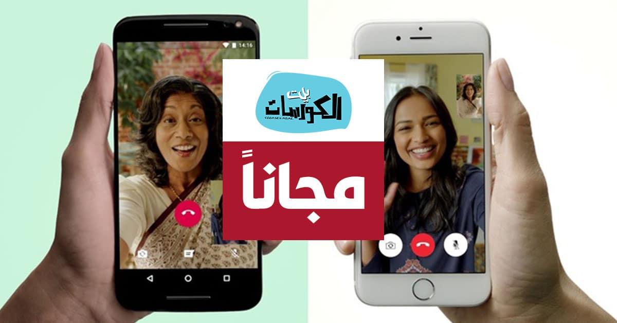 إجراء مكالمات فيديو مجانية