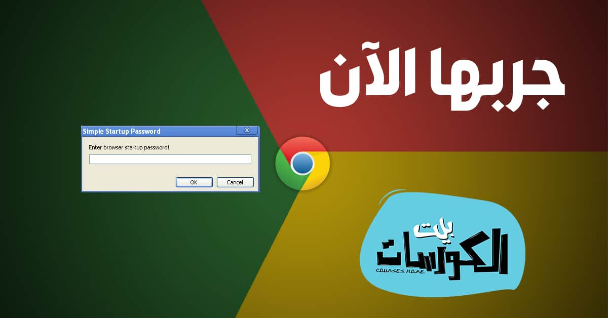 إضافة Simple Startup Password