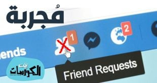 إيقاف إرسال طلبات الصداقة
