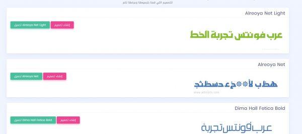افضل الخطوط العربية